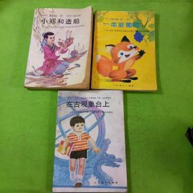 九年义务教育六年制小学语文第四五六册自读课本共3本合售