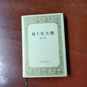 易卜生文集:第五卷  (1995年一版一印)