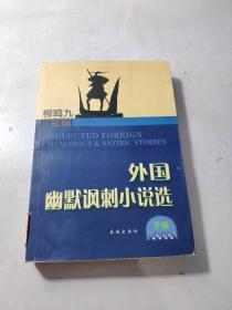 外国幽默讽刺小说选(下)