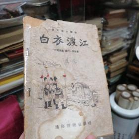 """建国初期 语文补充读物 """"三国演义""""里的一个 故事---《白衣渡江》绘画插图版 (玻璃柜内)"""