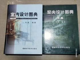 室内设计图典/室内设计图典:续集(2册合售)