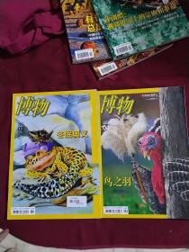 博物2016年第2期 冬眠奥义+4期 鸟之羽  2本和售 AE6448-24