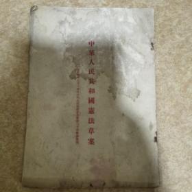 中华人民共和国宪法修草案