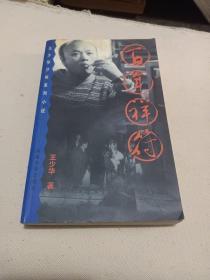 百年祥符:王少华汴味系列小说