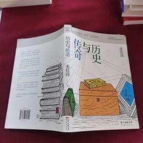 张佳玮:历史与传奇