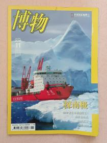 博物 【中国国家地理 】2016年第11期   总第155期