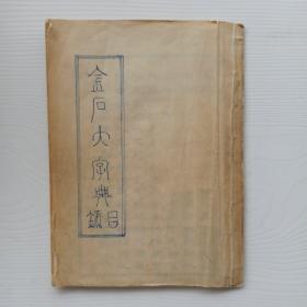 少见《金石大字典  目录》