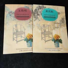 走进艺术大师丛书黄宾虹文徽明2册合售