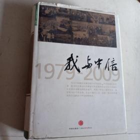 我与中信  1979-2009