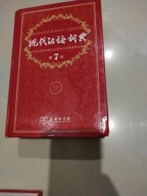 现代汉语词典(第七版)内页无勾划