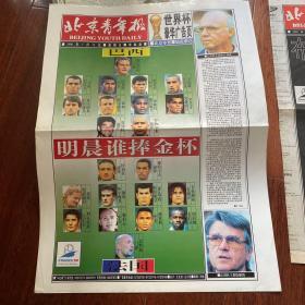 """北京青年报 1998足球世界杯""""豪华版""""7月12日"""