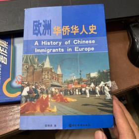 欧洲华侨华人史