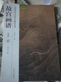 故宫画谱:水(山水卷)