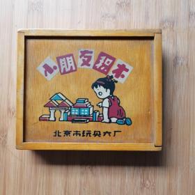 怀旧 小朋友积木 一盒全(北京玩具六厂)