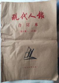 现代人报(合订本1~20期)试刊第一号