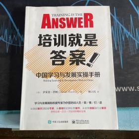 培训就是答案:中国学习与发展实操手册