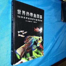 世界热带鱼图鉴:700种热带鱼饲养与鉴赏图典