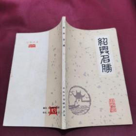 绍兴名胜  绍兴师专教学丛书