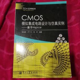 CMOS模拟集成电路设计与仿真实例:基于Hspice(16开)