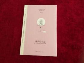 神保町书虫:爱书狂的东京古书街朝圣之旅  1版1印 书品如图【8002】