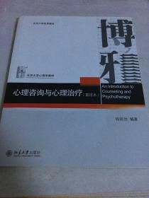 心理咨询与心理治疗(重排本)