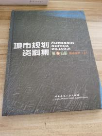 城市规划资料集(第5分册):城市设计(上)