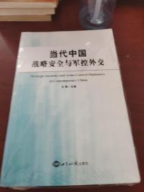 当代中国战略安全与军控外交