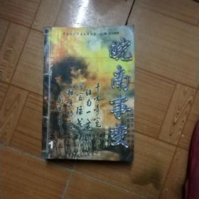 皖南事变(第二辑,抗日战争)