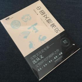 不鄙文丛:中国文物常识