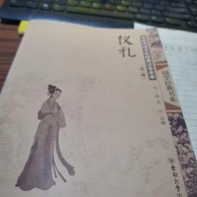 中华传统文化经典注音全本(第2辑):仪礼