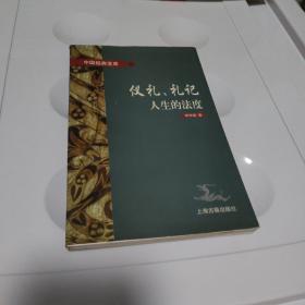 仪礼、礼记:人生的法度     【存放300号箱】