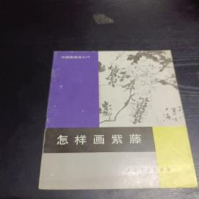 怎样画紫藤