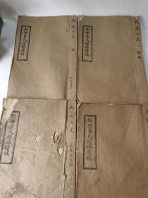 湖南浏阳 荆塘易氏续修谱稿全套四册