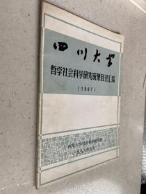 四川大学哲学社会科学研究成果目录汇编(1987年)