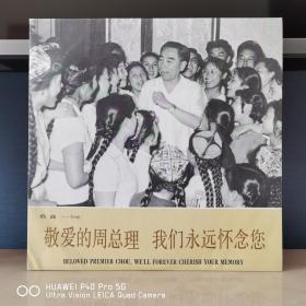黑胶唱片   敬爱的周总理 封套95品,碟面微痕98品