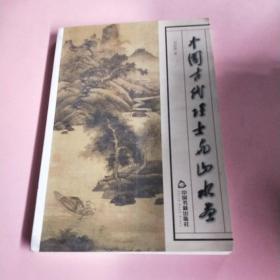 中国古代隐士与山水画