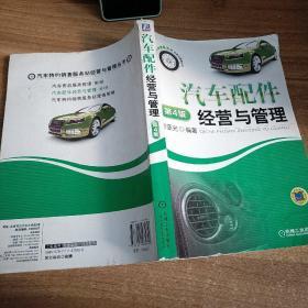 汽车配件经营与管理(第4版)