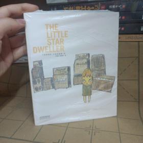 小星星通信:The Little Star Dweller