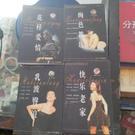 当代城乡平民情欲宣泄小说快乐老家+花样爱情+乳波臀浪+绚色教坊共四本合售