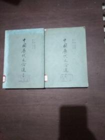 中国历代文论选 第一册,第二册