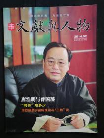 湖南年鉴文献与人物2014年总第2期