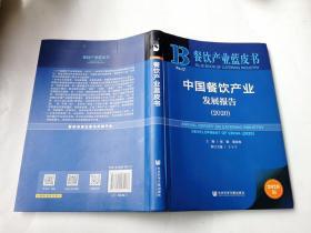 餐饮产业蓝皮书:中国餐饮产业发展报告(2020)(正版现货,包挂刷)