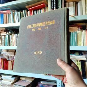 全国工农兵劳动模范代表会义纪念刊