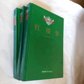 中外名著宝库,红楼梦,上中下三册,精装版著,要发票加六点税