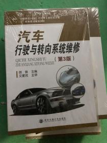 """汽车行驶与转向系统维修(第3版)/面向""""中国制造2025""""汽车类专业培养计划"""