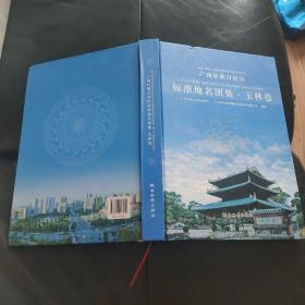 广西壮族自治区标准地名图集、玉林卷