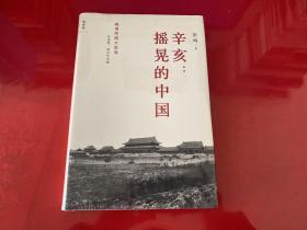 辛亥:摇晃的中国(精装,未拆封)