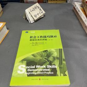 社会工作实务·引进版教材·社会工作技巧演示(第二版)