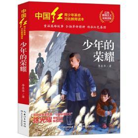 中国红青少年革命文化教育读本:少年的荣耀