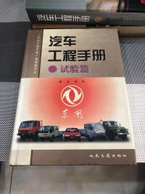 汽车工程手册.试验篇